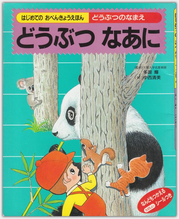 どうぶつ なぁに | Gakken, 1990 | 2. Auflage 1992
