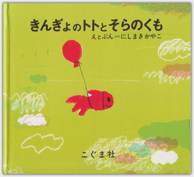 きんぎょのトトとそらのくも  |  Koguma Publishing, 1970 | Ausgabe 1999