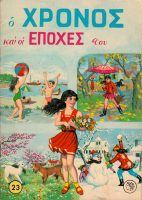 O XΡOΝOΣ & OI ΕΠΟΧΕΣ TOY | Heft 23